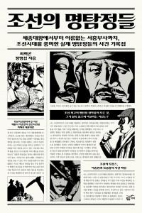 조선의 명탐정들_표1