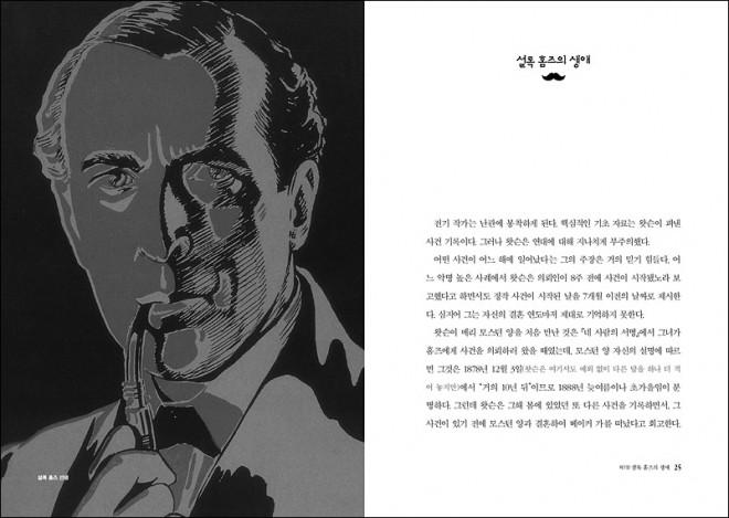 셜록 홈즈의 세계_본문 최종3
