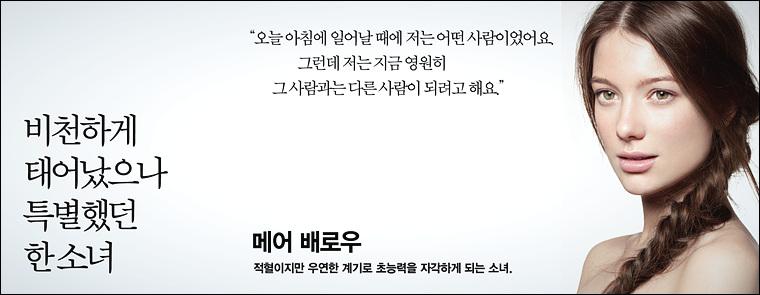 레드 퀸_북인사이드3